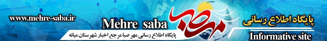 پایگاه اطلاع رسانی مهرصبا | مرجع اخبار میانه | mehre-saba.ir